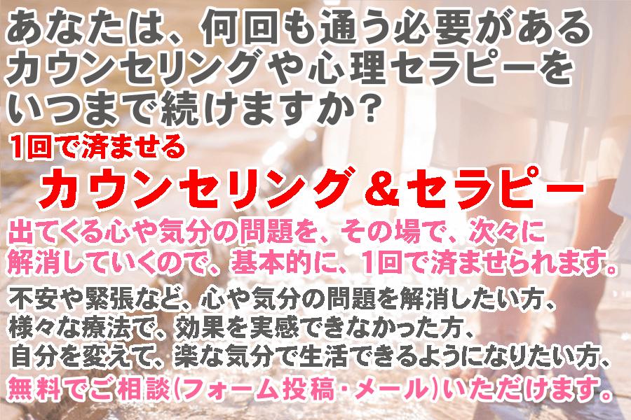 1回で済ませるカウンセリング&セラピー(神戸を中心とする出張型カウンセリング&セラピー)