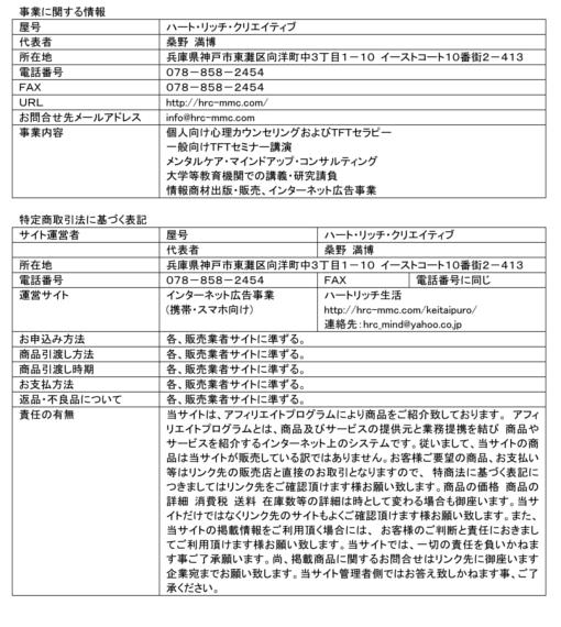 ハート・リッチ・クリエイティブ事業者情報