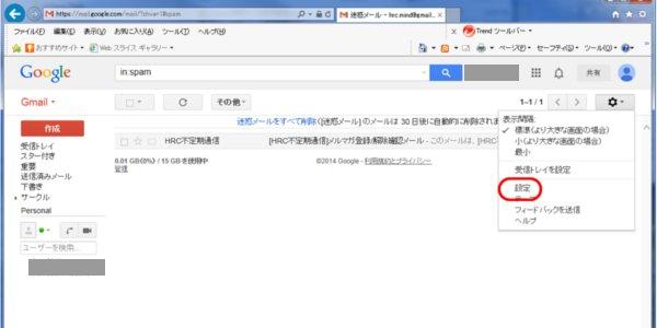 gmailfilter03