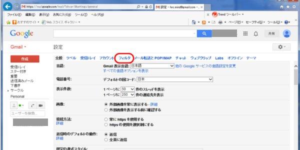gmailfilter04