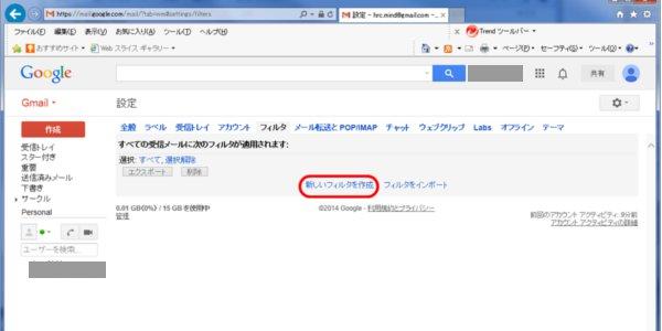 gmailfilter05