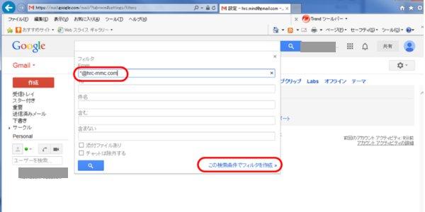 gmailfilter06