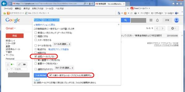 gmailfilter07