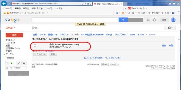 gmailfilter08
