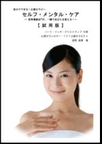 【試用版】セルフ・メンタル・ケア